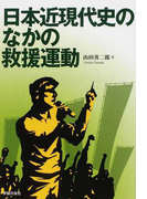 日本近現代史のなかの救援運動