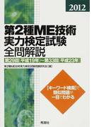 第2種ME技術実力検定試験全問解説 第29回〈平成19年〉〜第33回〈平成23年〉 2012