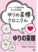 ゆりの菜櫻クロニクル(シャレード文庫)