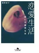 恋愛生活 恋に不器用な女(幻冬舎文庫)