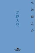 沈黙入門(幻冬舎文庫)