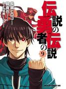 伝説の勇者の伝説(9)(ドラゴンコミックスエイジ)