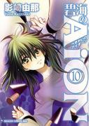 【期間限定価格】碧海のAiON(10)(ドラゴンコミックスエイジ)
