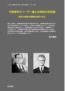 今西錦司のリーダー論と松尾稔の技術論