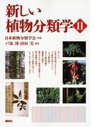 新しい植物分類学 2