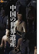 中国の世界遺産 (楽学ブックス 海外)(楽学ブックス)