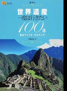 世界遺産一度は行きたい100選 南北アメリカ・オセアニア (楽学ブックス 海外)(楽学ブックス)