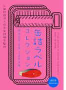 缶詰ラベルコレクション MADE IN JAPAN
