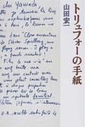 トリュフォーの手紙