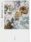 ときめく星空図鑑 (Book for discovery)(ときめく図鑑Book for Discovery)