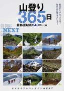 山登り365日 首都圏起点240コース (ヤマケイアルペンガイドNEXT)