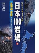日本100岩場 フリークライミング 増補改訂版 1 北海道・東北