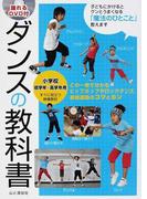 ダンスの教科書 小学校低学年〜高学年用