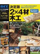 決定版2×4材木工 誰でも作れる!簡単作例33 どこでも買える身近な素材で簡単木工をはじめよう!