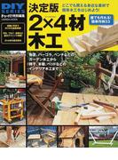 決定版2×4材木工 誰でも作れる!簡単作例33 どこでも買える身近な素材で簡単木工をはじめよう! (GAKKEN MOOK DIY SERIES)