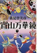 宵山万華鏡 (集英社文庫)(集英社文庫)