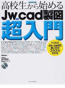 高校生から始めるJw_cad製図超入門 (エクスナレッジムック)(エクスナレッジムック)