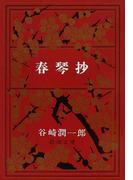 春琴抄 改版 (新潮文庫)