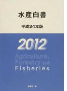 水産白書 平成24年版