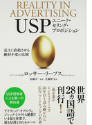 USPユニーク・セリング・プロポジション 売上に直結させる絶対不変の法則