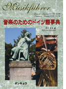 音楽のためのドイツ語事典 ドイツ語→日本語 日本語→ドイツ語