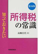 所得税の常識 第16版 (知っておきたい)