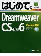 はじめてのDreamweaver CS4/5/6 ダウンロードサービス付 (BASIC MASTER SERIES)