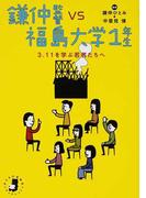 鎌仲監督VS福島大学1年生 3.11を学ぶ若者たちへ (子どもの未来社*ブックレット)