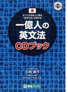 一億人の英文法CDブック すべての日本人に贈る−「話すため」の英文法 (東進ブックス)