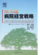 BCG流病院経営戦略 DPC時代の医療機関経営