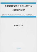 長期勤続女性の活用に関する心理学的研究 女性のリーダーシップ、マネジメント・スキルからのアプローチ (社会学選書)