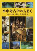 水中考古学のABC