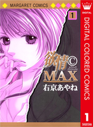 欲情(C)MAX カラー版 1(マーガレットコミックスDIGITAL)