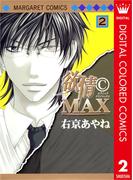 欲情(C)MAX カラー版 2(マーガレットコミックスDIGITAL)