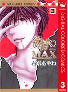 欲情(C)MAX カラー版 3(マーガレットコミックスDIGITAL)