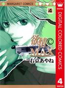 欲情(C)MAX カラー版 4(マーガレットコミックスDIGITAL)