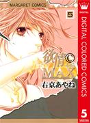 欲情(C)MAX カラー版 5(マーガレットコミックスDIGITAL)