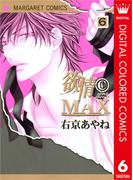 欲情(C)MAX カラー版 6(マーガレットコミックスDIGITAL)