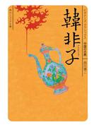 韓非子 ビギナーズ・クラシックス 中国の古典(角川ソフィア文庫)