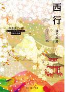 西行 魂の旅路 ビギナーズ・クラシックス 日本の古典(角川ソフィア文庫)