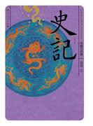 史記 ビギナーズ・クラシックス 中国の古典(角川ソフィア文庫)