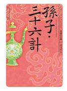 孫子・三十六計 ビギナーズ・クラシックス 中国の古典(角川ソフィア文庫)