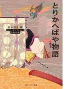 とりかへばや物語 ビギナーズ・クラシックス 日本の古典(角川ソフィア文庫)