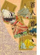 百人一首(全) ビギナーズ・クラシックス 日本の古典(角川ソフィア文庫)