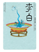 李白 ビギナーズ・クラシックス 中国の古典(角川ソフィア文庫)