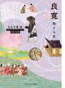【期間限定価格】良寛 旅と人生 ビギナーズ・クラシックス 日本の古典(角川ソフィア文庫)