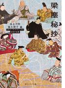 梁塵秘抄 ビギナーズ・クラシックス 日本の古典(角川ソフィア文庫)