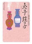 老子・荘子 ビギナーズ・クラシックス 中国の古典(角川ソフィア文庫)