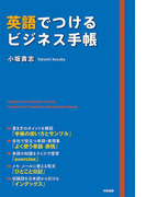 【期間限定価格】英語でつけるビジネス手帳 いつもの手帳を英語で書くだけ