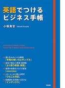 英語でつけるビジネス手帳  いつもの手帳を英語で書くだけ(中経出版)